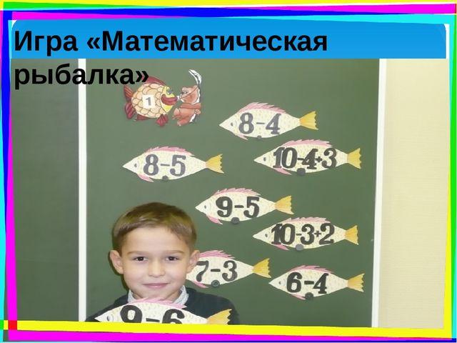 Игра «Математическая рыбалка»
