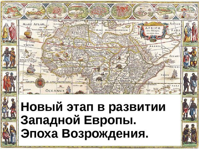 Новый этап в развитии Западной Европы. Эпоха Возрождения.