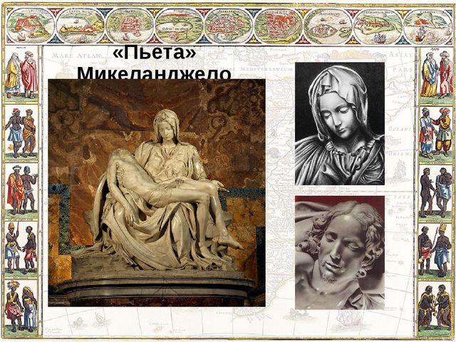 «Пьета» Микеланджело