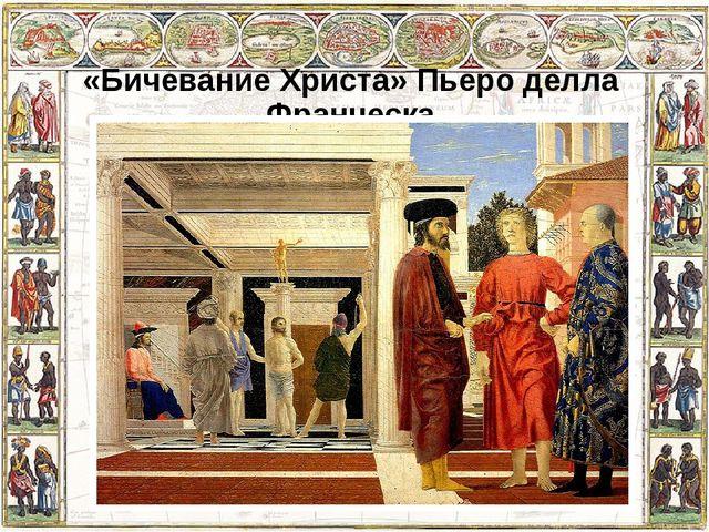 «Бичевание Христа» Пьеро делла Франческа