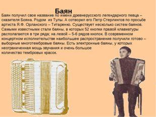 Баян Баян получил свое название по имени древнерусского легендарного певца –