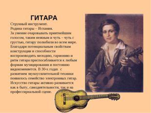 ГИТАРА Струнный инструмент. Родина гитары – Испания. За умение очаровывать пр