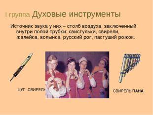 I группа Духовые инструменты Источник звука у них – столб воздуха, заключенны