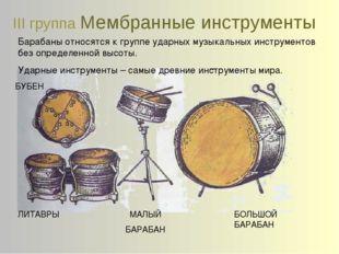 III группа Мембранные инструменты ЛИТАВРЫ БУБЕН МАЛЫЙ БАРАБАН БОЛЬШОЙ БАРАБАН