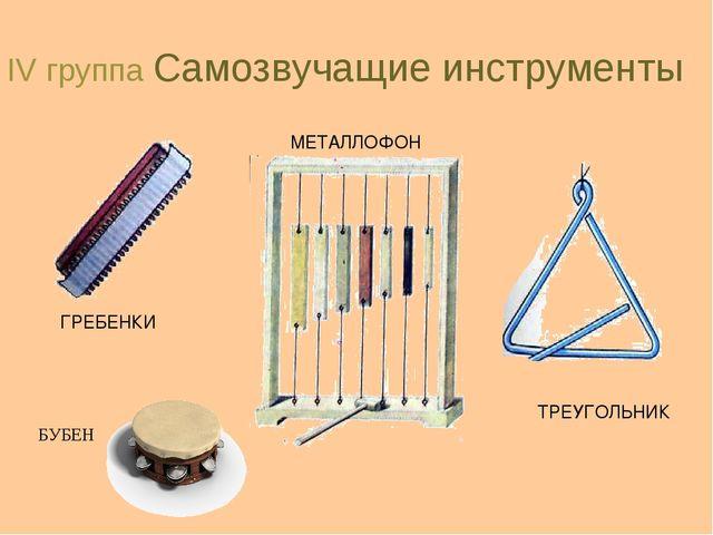 IV группа Самозвучащие инструменты ГРЕБЕНКИ ТРЕУГОЛЬНИК МЕТАЛЛОФОН БУБЕН