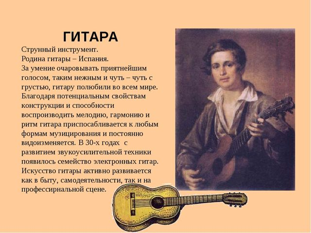 ГИТАРА Струнный инструмент. Родина гитары – Испания. За умение очаровывать пр...