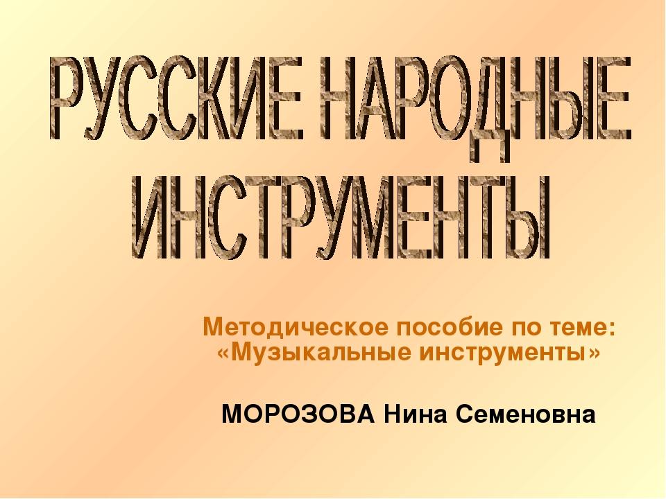 Методическое пособие по теме: «Музыкальные инструменты» МОРОЗОВА Нина Семеновна