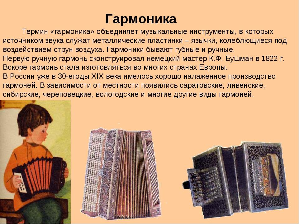 Гармоника Термин «гармоника» объединяет музыкальные инструменты, в которых ис...