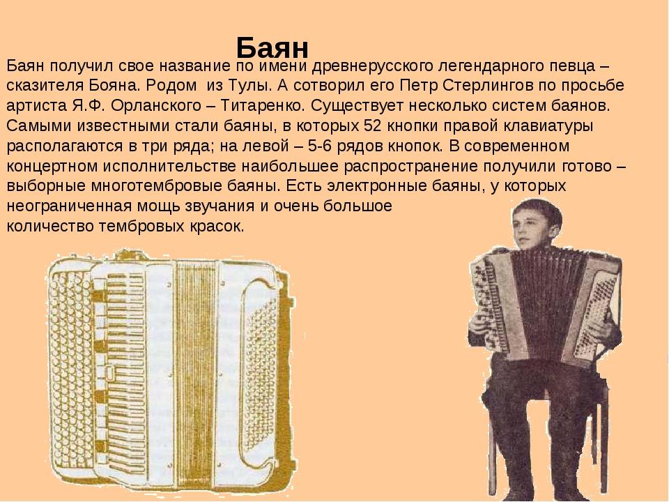 Баян Баян получил свое название по имени древнерусского легендарного певца –...