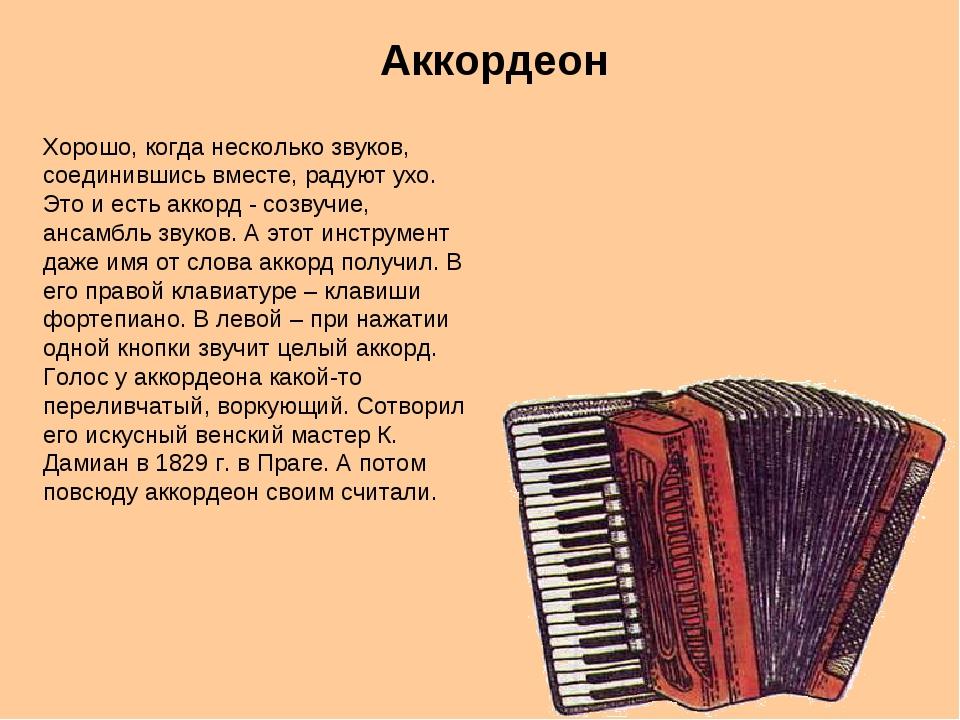 Аккордеон Хорошо, когда несколько звуков, соединившись вместе, радуют ухо. Эт...