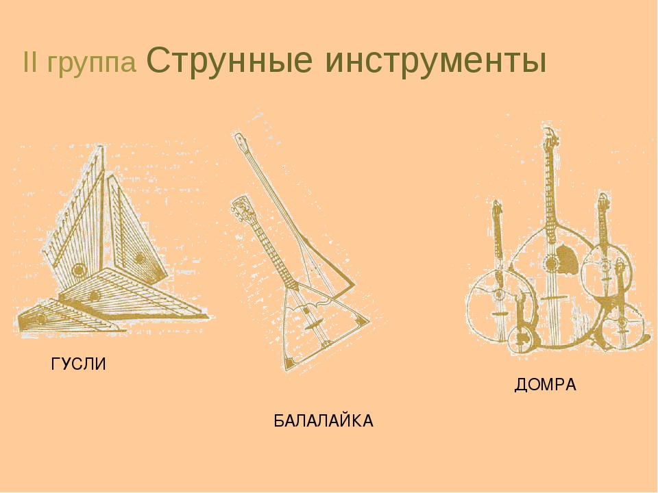 II группа Струнные инструменты ГУСЛИ БАЛАЛАЙКА ДОМРА