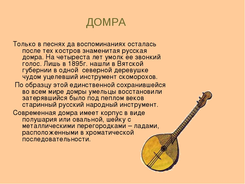 ДОМРА Только в песнях да воспоминаниях осталась после тех костров знаменитая...