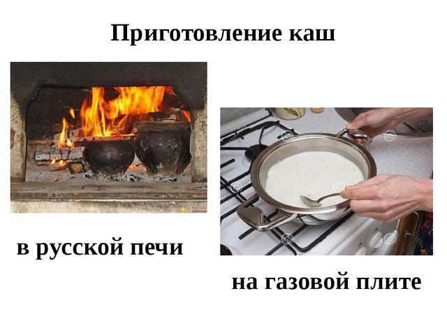 Приготовление каш в русской печи на газовой плите