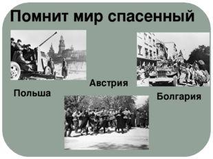 Помнит мир спасенный Польша Болгария Австрия