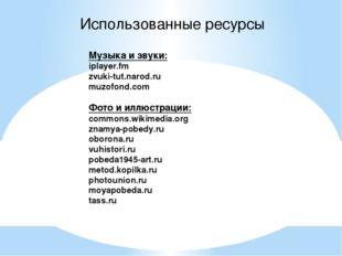 Использованные ресурсы Музыка и звуки: iplayer.fm zvuki-tut.narod.ru muzofond