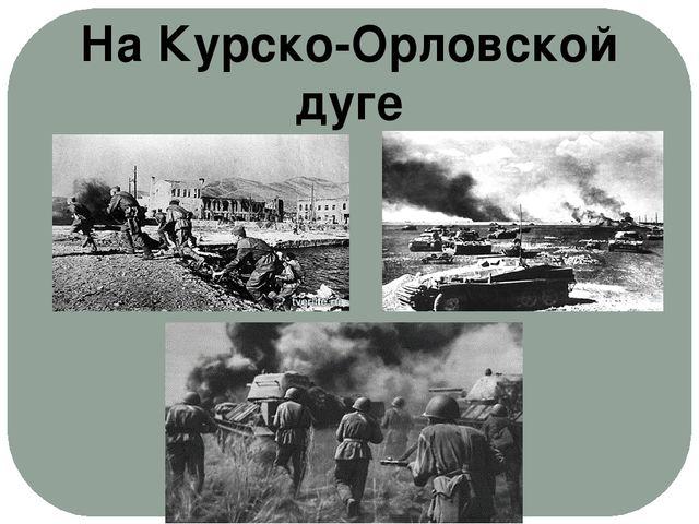 На Курско-Орловской дуге