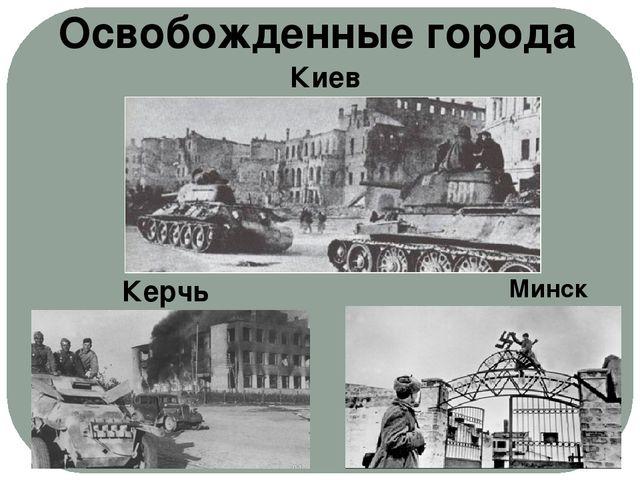 Минск Киев Освобожденные города Керчь