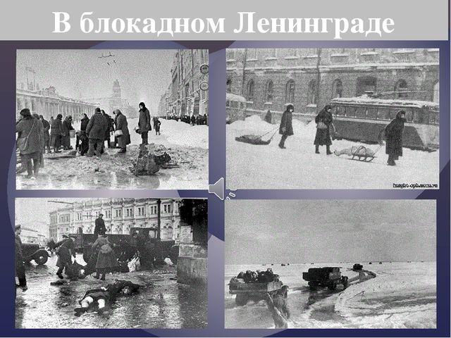 В блокадном Ленинграде