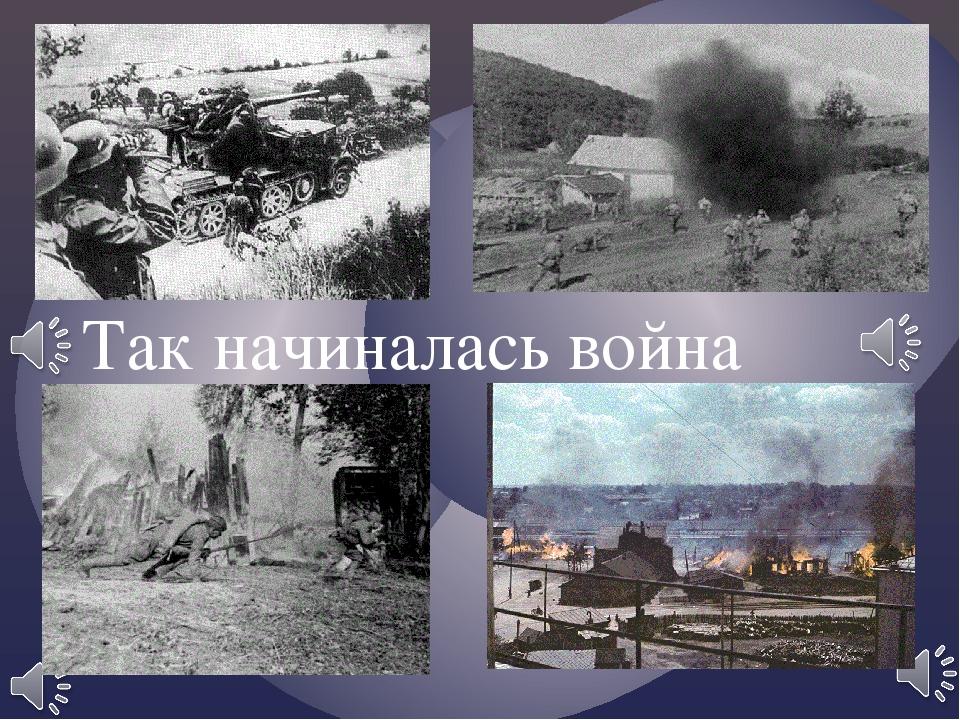 Сценарий о том как началась война
