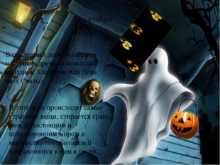 В последний день октября наступает древний кельтский праздник Хэллоуин или Д