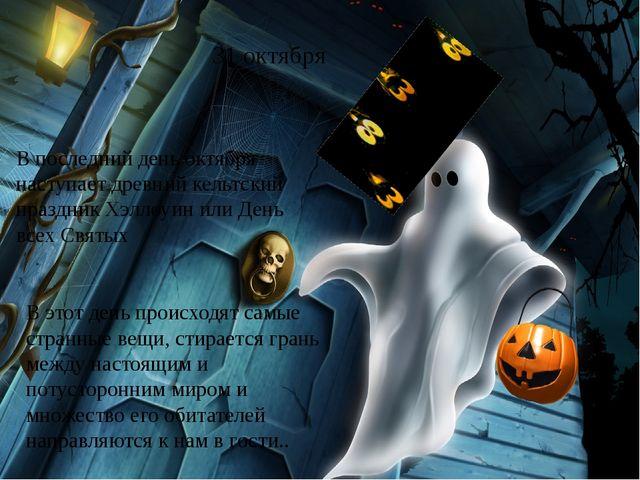 В последний день октября наступает древний кельтский праздник Хэллоуин или Д...