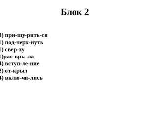 Блок 2 3) прищуриться 1) подчеркнуть 1) сверху 1)раскрыла 4) вступле
