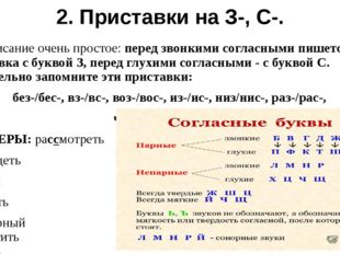 2. Приставки на З-, С-. Их написание очень простое:перед звонкимисогласными