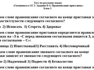Тест по русскому языку «Готовимся к ОГЭ. Задание В 4. Правописание приставок