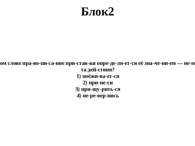 Блок2 В каком слове правописание приставки определяется её значен...