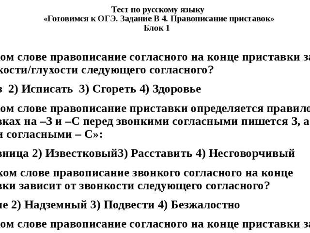 Тест по русскому языку «Готовимся к ОГЭ. Задание В 4. Правописание приставок...