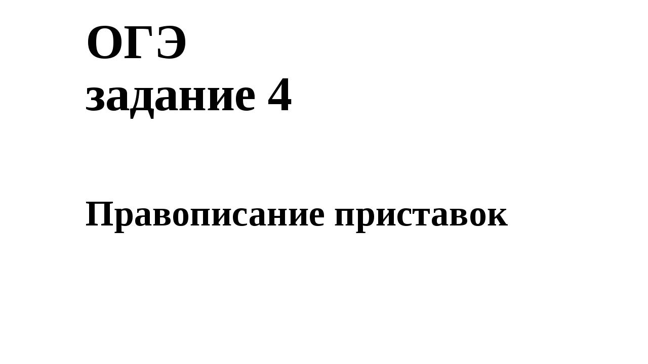 ОГЭ задание 4 Правописание приставок