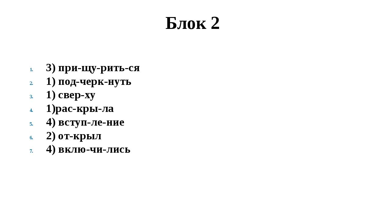 Блок 2 3) прищуриться 1) подчеркнуть 1) сверху 1)раскрыла 4) вступле...