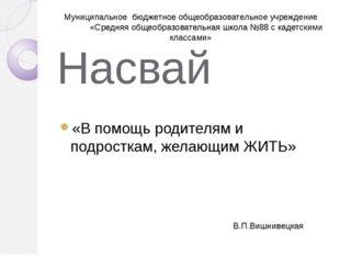 Насвай «В помощь родителям и подросткам, желающим ЖИТЬ» В.П.Вишнивецкая Муниц