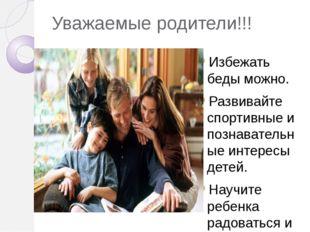 Уважаемые родители!!! Избежать беды можно. Развивайте спортивные и познавател