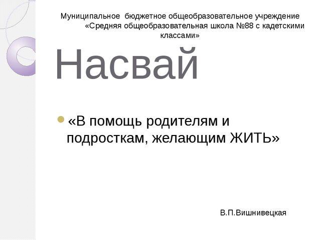 Насвай «В помощь родителям и подросткам, желающим ЖИТЬ» В.П.Вишнивецкая Муниц...