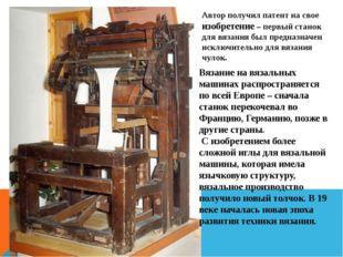 Автор получил патент на свое изобретение – первый станок для вязания был пред