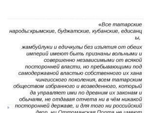 «Все татарские народы:крымские,буджатские,кубанские,едисанцы, жамбуйлуки