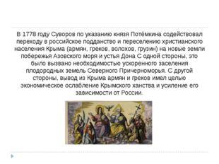 В 1778 году Суворов по указанию князяПотёмкина содействовал переходу в росси
