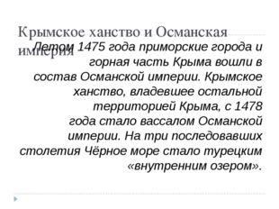 Крымское ханство и Османская империя Летом1475 годаприморские города и горн