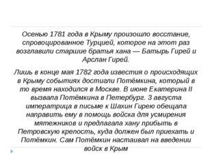 Осенью1781 годав Крыму произошло восстание, спровоцированное Турцией, котор
