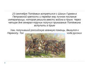 23 сентября Потёмкин встретился с Шахин Гиреем в Петровской крепости и переда