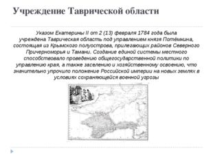 Учреждение Таврической области Указом Екатерины II от2(13)февраля1784год