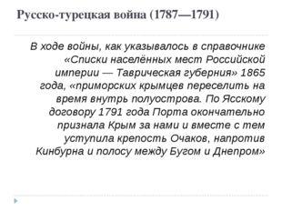 Русско-турецкая война (1787—1791) В ходе войны, как указывалось в справочнике