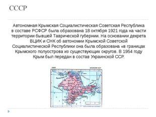 СССР Автономная Крымская Социалистическая Советская Республика в составе РСФС