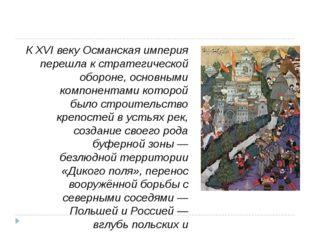 КXVI векуОсманская империя перешла к стратегической обороне, основными комп