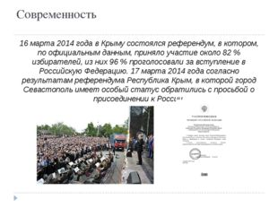 Современность 16 марта2014 годав Крыму состоялся референдум, в котором, по