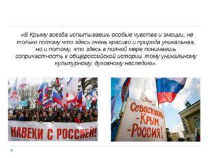 «В Крыму всегда испытываешь особые чувства иэмоции, не только потому что зд