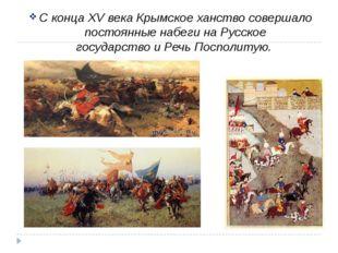 С концаXV векаКрымское ханство совершало постоянные набеги наРусское госуд
