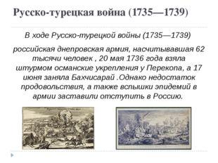 Русско-турецкая война (1735—1739) В ходеРусско-турецкой войны (1735—1739) ро