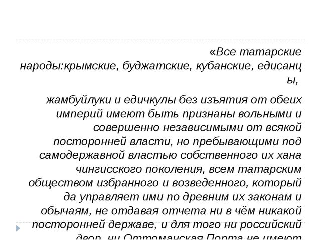 «Все татарские народы:крымские,буджатские,кубанские,едисанцы, жамбуйлуки...